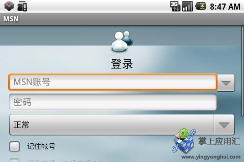 MSN客户端截图1