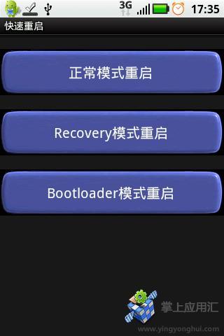 快速重启 工具 App-癮科技App