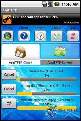 FTP客戶端