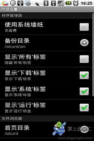 玩免費工具APP|下載安致伴侣 app不用錢|硬是要APP