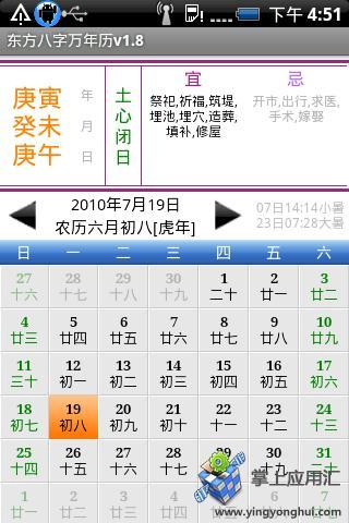 东方八字万年历(日历)