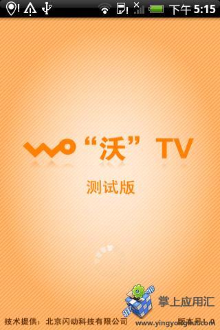 电视猫视频 - 智能电视应用市场
