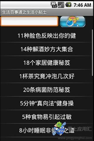 生活百事通之生活小贴士 生活 App-愛順發玩APP