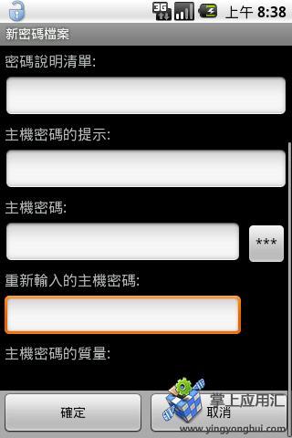 密码管理截图0