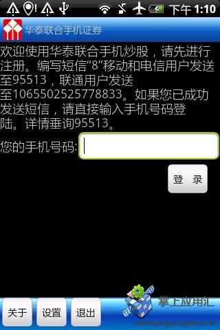 華泰聯合手機證券