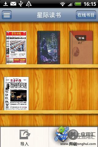 星际读书截图3