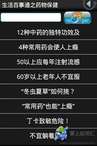 生活百事通之药物保健 生活 App-愛順發玩APP