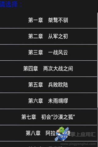 世界名人传记之蒙哥马利 書籍 App-愛順發玩APP