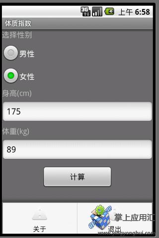 玩生活App|体重指数免費|APP試玩