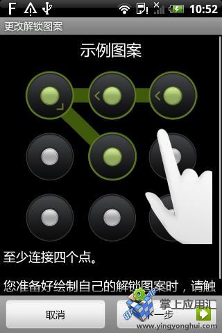 手机屏幕解锁图案步骤