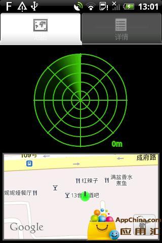 停车追踪截图1