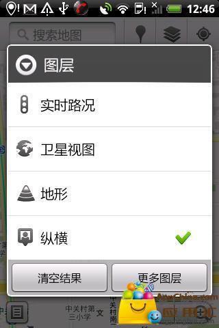 免費下載生活APP|谷歌街景 app開箱文|APP開箱王