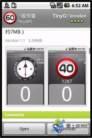 玩免費生活APP|下載测速电子眼预警 app不用錢|硬是要APP