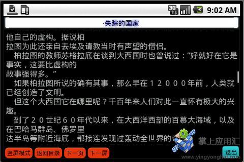 【免費書籍App】世界上下五千年-红色历史书[注释]-APP點子