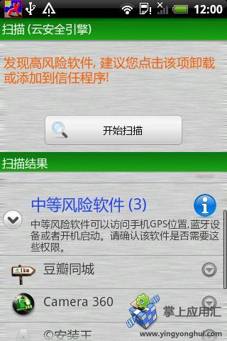 手机安全专家截图3
