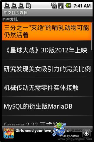 中文社会媒体截图1