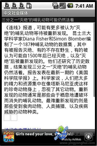 中文社会媒体截图2