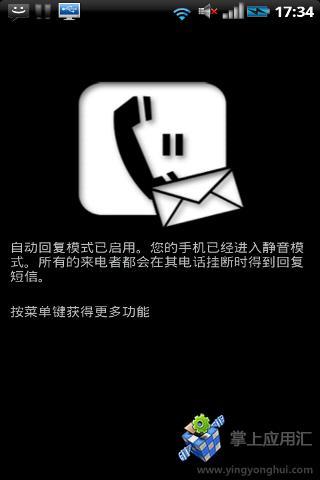 来电自动短信答复