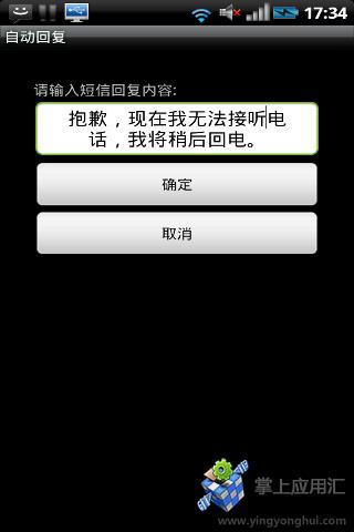 免費通訊App|来电自动短信答复|阿達玩APP