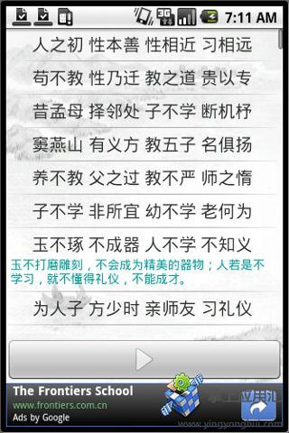 玩免費生產應用APP|下載三字经 app不用錢|硬是要APP