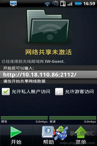 无线传输文件汉化版