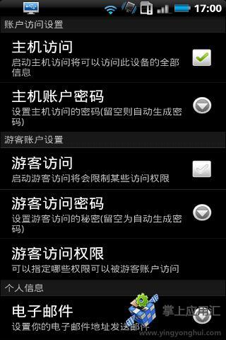 无线传输文件汉化版截图1