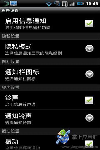 信息通知 工具 App-癮科技App