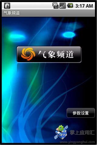 天氣播報熊大報呼你知!! LINE天氣App - MARCO KAO 3C Blog - 痞客 ...