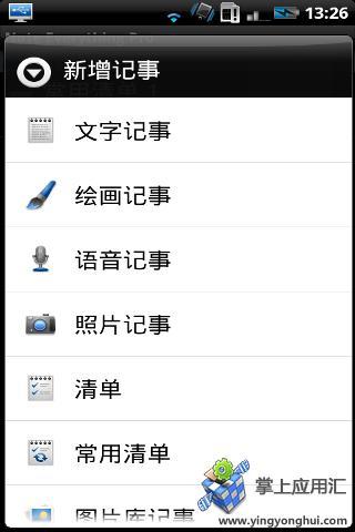 Pro 升级包 for 万能记事本