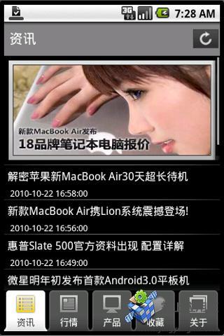【免費新聞App】泡泡数码-APP點子