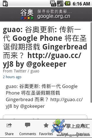 GUAO 新聞 App-愛順發玩APP
