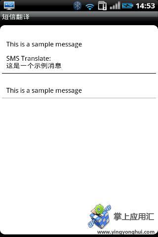 短信即时译