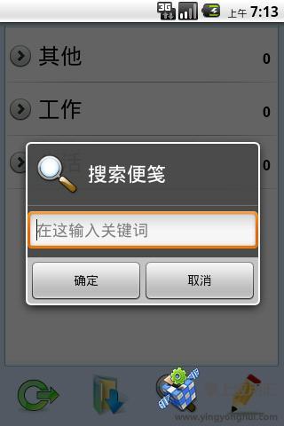 终极小记 生活 App-愛順發玩APP
