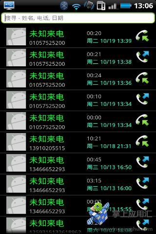 增强通话记录