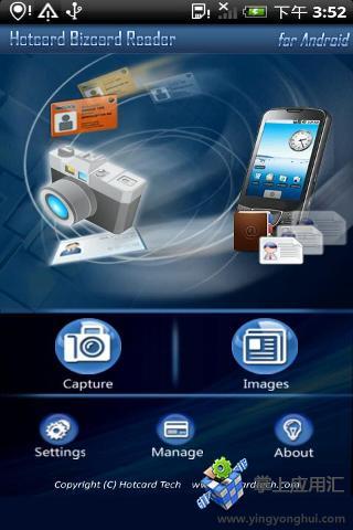 热卡名片识别软件