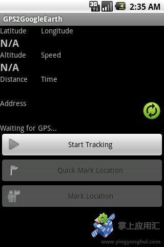 GPS轨迹记录软件