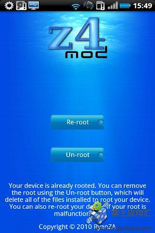 一键root工具截图1