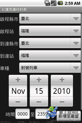 台湾高铁时刻表截图1