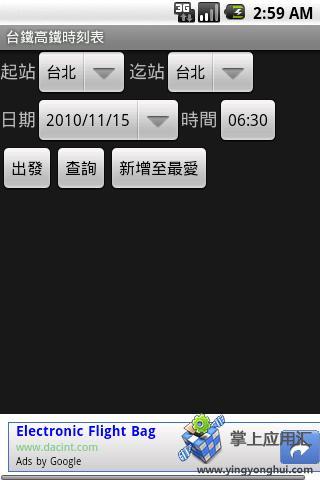 台湾高铁时刻表截图2