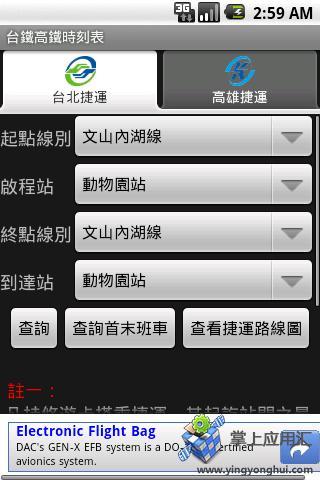 台湾高铁时刻表截图3