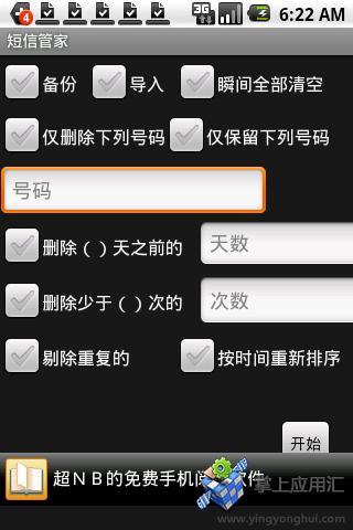 【社交】短信背景ImageMail-癮科技App