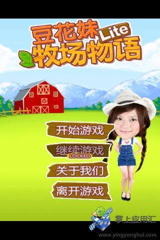 玩益智App|豆花女的牧场物语免費|APP試玩