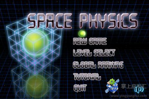 空间物理学