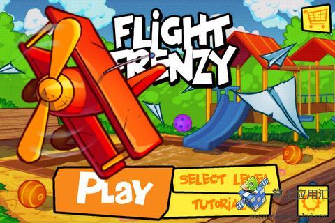 玩免費模擬APP|下載飞行领航员 app不用錢|硬是要APP