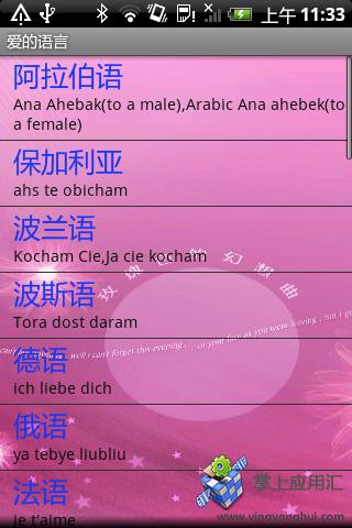 爱的语言 書籍 App-愛順發玩APP