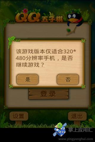 QQ 五子棋 HVGA 320*480