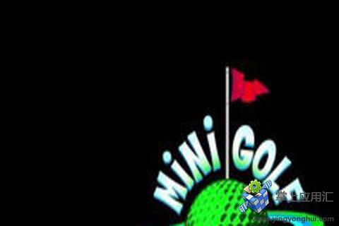 古怪的迷你高尔夫世界