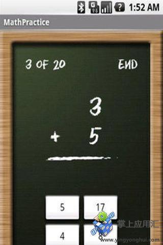 算术练习截图1
