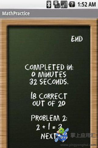 算术练习截图2