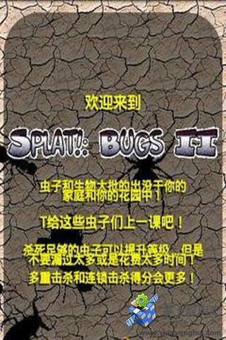 打虫子2 玩益智App免費 玩APPs